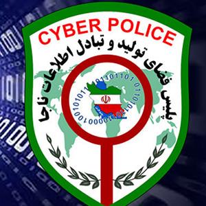 هشدار مجدد پلیس فتا در رابطه با باج افزارها